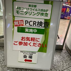 新宿でPCR検査 モニタリング 無料