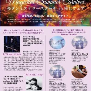 癒しフェア2019東京 いよいよ