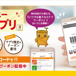 【雑感】ダイエー公式アプリで3%オフクーポン(来年2月まで)!