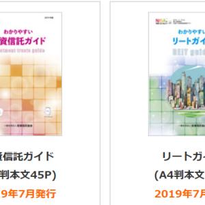 【無料配布】投信協会さんからガイドブックが更新されていますよ!!