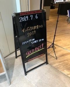 【感想】インデックス投資ナイト2019に行ってきたよ!