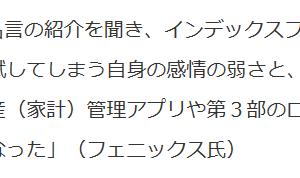 【祝!】QUICK MONEYさんにコメント掲載!~インデックス投資ナイト~