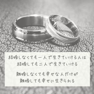 「離婚さえできれば(不幸から解放されて)幸せになれるのに・・・」