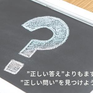 何が正しい答えなのか?を模索してしまう時はこれ!