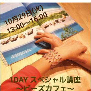 まだまだ募集中です!『1DAYスペシャル講座~ビーズカフェ』@ヨークカルチャーセンター上永谷