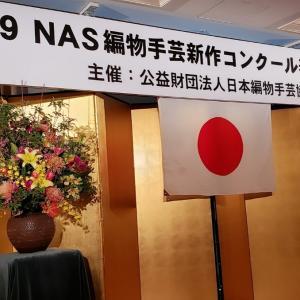 『2019 NAS 編物手芸新作コンクール』…続き。