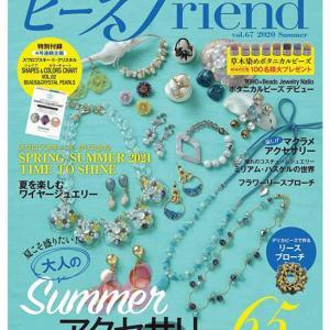 ◇[お知らせ]『ビーズfriend 2020年夏 vol.67』本日発売です!