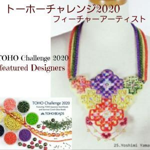 ◇『トーホーチャレンジ2020/フィーチャーアーティスト』
