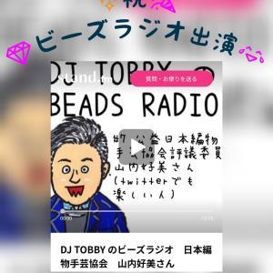 """◇ ますます大注目の""""手芸業界の革命児""""「DJ TOBBYさんのビーズラジオ」!!"""