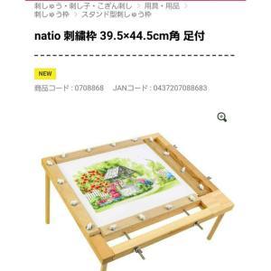 ◇ Natio製の刺しゅう枠@クラフトハートトーカイさんのオンラインショップ