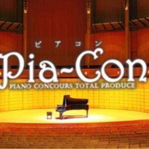 第4回Pia-Conピアノコンクール全国大会の壁!