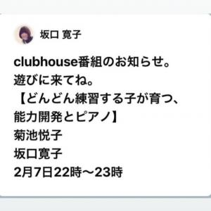 clubhouseで番組やります
