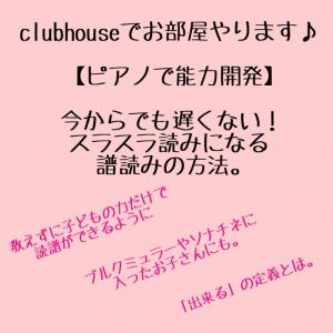 clubhouse【ピアノで能力開発】