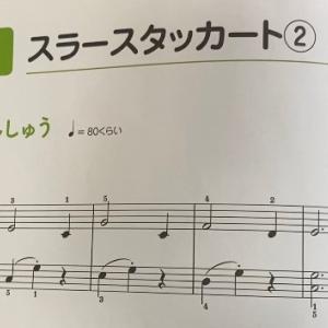 【ピアノで能力開発】スラスラ譜読み 年長