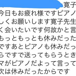 寛子先生に早く会いたいです