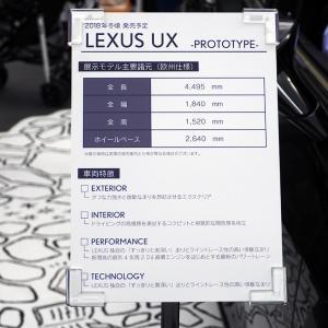 レクサスUXを見てきました!