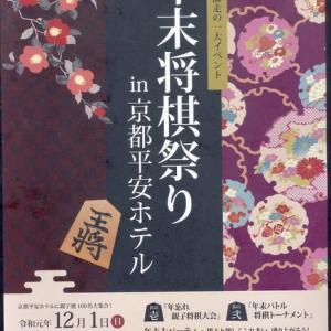 年末将棋祭り 京都12月1日