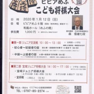 第23回ピピアめふ子ども将棋大会 1月12日