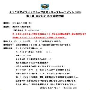 8月18日 相模湖戦 動画アップ