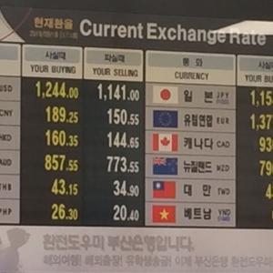 釜山 金海空港の両替レート!
