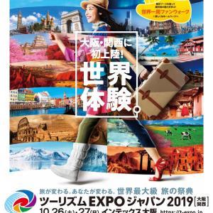 今年は大阪でツーリズムEXPOジャパン!