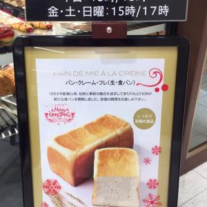 今日は買えなかった高級食パン。。。