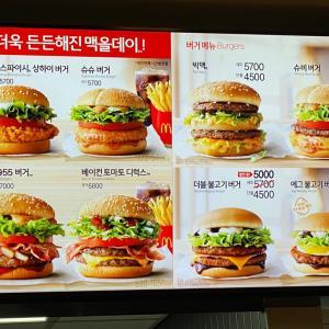 韓国のマクドナルドで食べるなら日本にないメニュー!