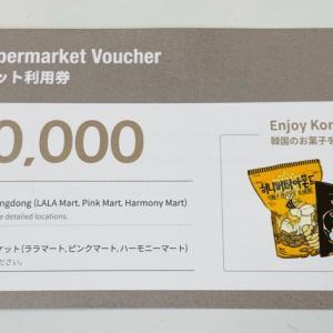 新羅免税店でもらった1万ウォン利用券を持って!明洞のハーモニーマートで2回目のお買い物!