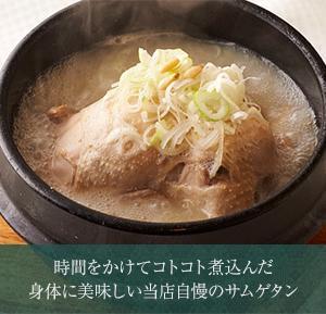 げーーー、参鶏湯が4400円だってー!