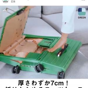 折りたためるスーツケースってあるんや!って思ったら。。。