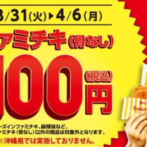 100円だって~!これは買うしかないな!笑