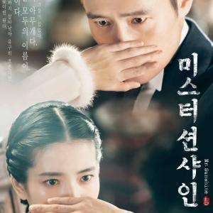 これは間違いないんじゃないかと見始めた韓国ドラマ「ミスターサンシャイン」!