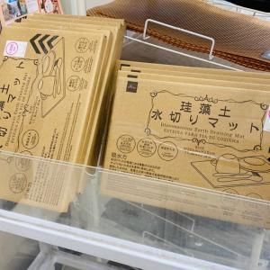 使い勝手のいいダイソーの珪藻土水切りマット!追加購入!