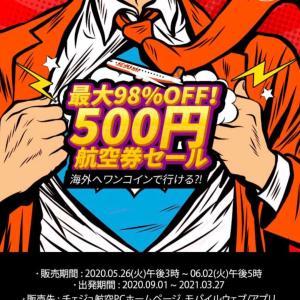 毎日にらめっこしてるチェジュ航空の500円航空券セール!