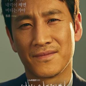 週末に一気見した韓国ドラマ「私のおじさん」!