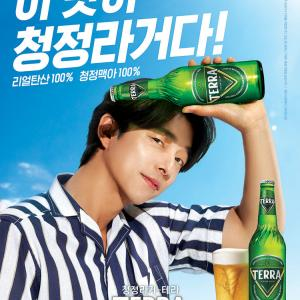 コン・ユがCFしてるビールTERRAが飲みたい!