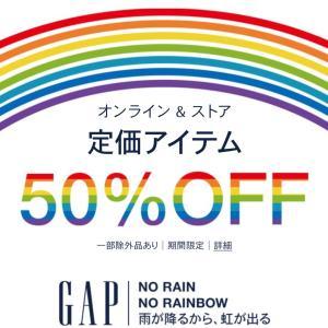 GAPで50%OFFから!更に20%OFFの誘惑に負ける!笑