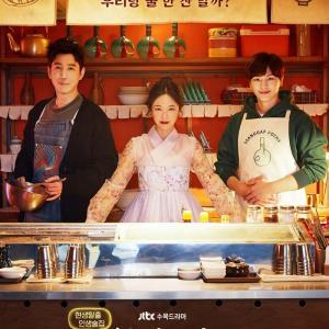 韓国ドラマ「サンガプ屋台」見終わりました!