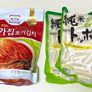 新大久保で仕入れた韓国食品!
