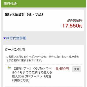 めっちゃ安い!GoToトラベルありがとう!