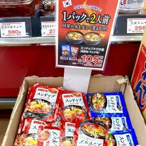 業務スーパーで韓国直輸入のものを買ってみた!