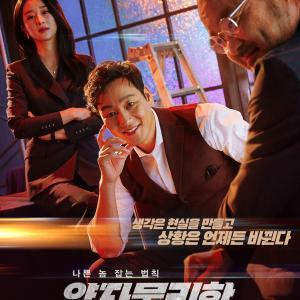 予備知識ゼロで観に行った韓国映画「不夜城の男」
