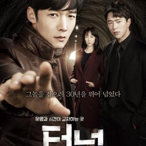 見るのやめるか?と思ったけど完走した韓国ドラマ「トンネル」