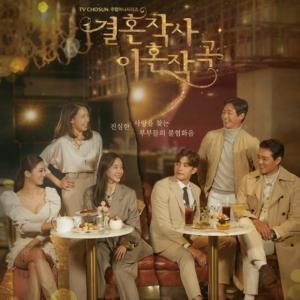 韓国ドラマ「結婚作詞 離婚作曲」を見始めました!