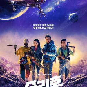 劇場公開されずNetflix配信になった韓国映画「勝利号」観ました!