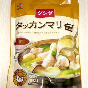 ダシダ タッカンマリ鍋つゆを使って!おうちで簡単タッカンマリ!