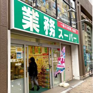 韓国おやつを求めて!業務スーパーへ!