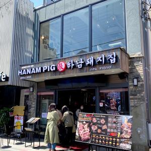 韓国で人気のサムギョプサル屋さん!ハナムデジチッが日本にやってきた!