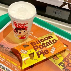 食べたくなっちゃうマクドナルドの期間限定メニュー!