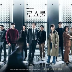 今観てる韓国ドラマ「ロースクール」と「マイン」